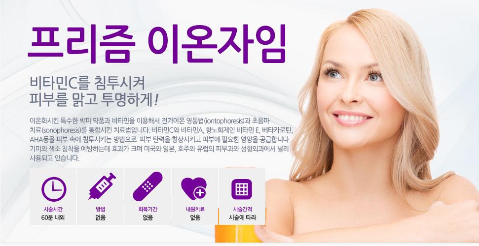 프리즘 이온자임 비타민C를 침투시켜 피부를 맑고 투명하게!