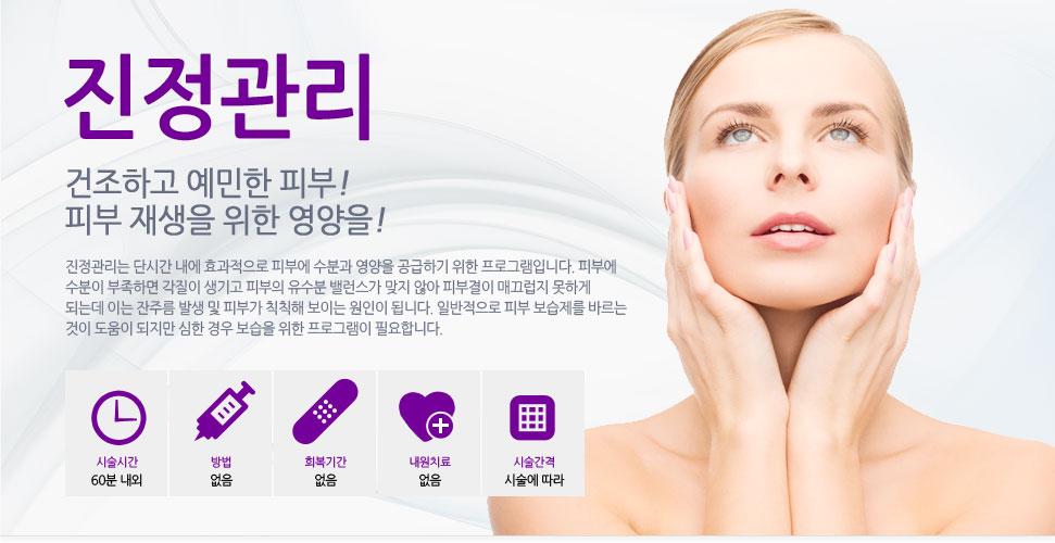 진정관리 건조하고 예민한 피부! 피부 재생을 위한 영양을!