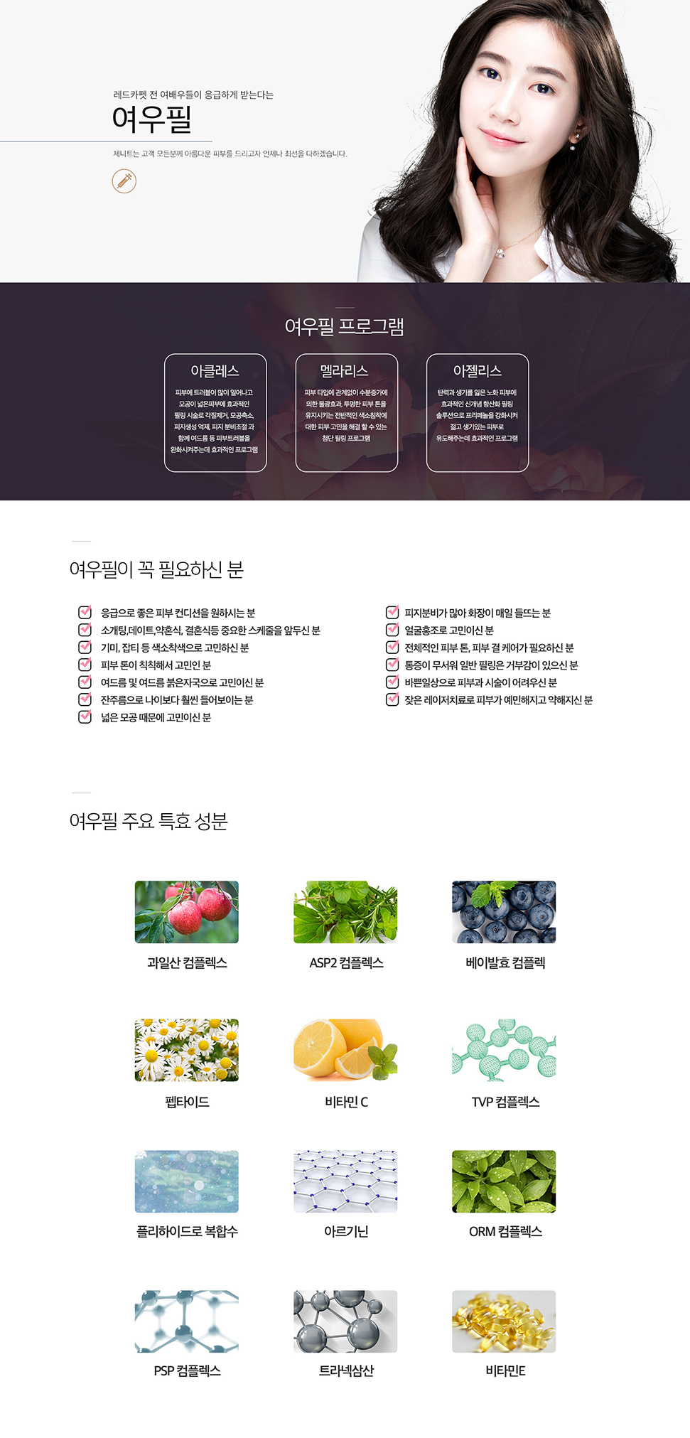톡스필 보톡스&물광주사 기능결합