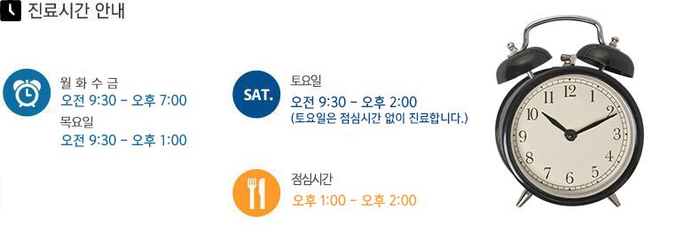 휴MC 구리점의 진료시간:월,화,목,금 오전 10시~오후8시:30분까지, 수요일(오휴진료) 오후2시~8:30분까지, 토요일 점심시간없이 오전10시~3시까지,평일점심시간 오후1시~오후2시까지 입니다.