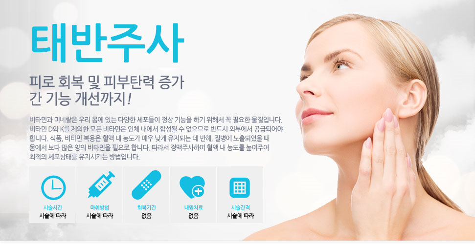 항노화클리닉 피로 회복 및 피부탄력 증가 간 기능 개선까지!
