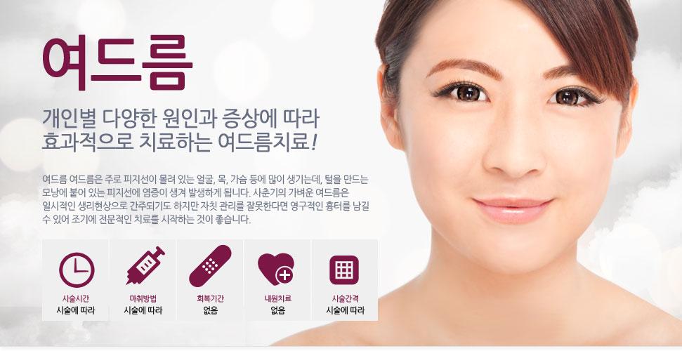 여드름:개인별 다양한 원인과 증상에 따라 효과적으로 치료하는 여드름치료!