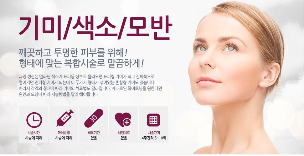 기미/색소/모반 깨끗하고 투명한 피부를 위해! 형태에 맞는 복합시술로 말끔하게!