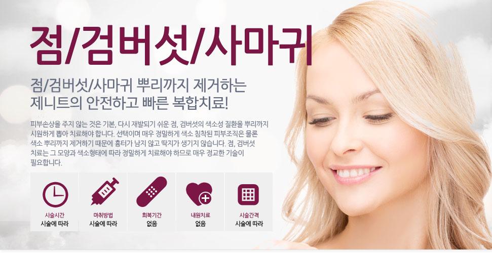 점/검버섯/사마귀:점/검버섯/사마귀 뿌리까지 제거하는 휴엠씨의 안전하고 빠른 복합치료!